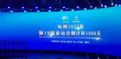 杭州亚运会倒计时1000天,主题口号发布