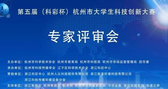 """第五届""""科彩杯""""杭州市大学生科技创新大赛第一轮专家评审会举行"""
