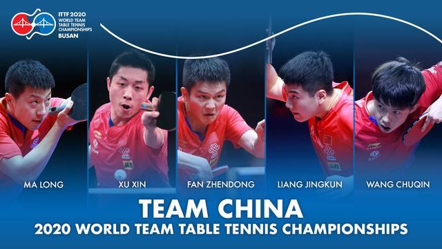 中国乒协公布釜山团体世乒赛阵容