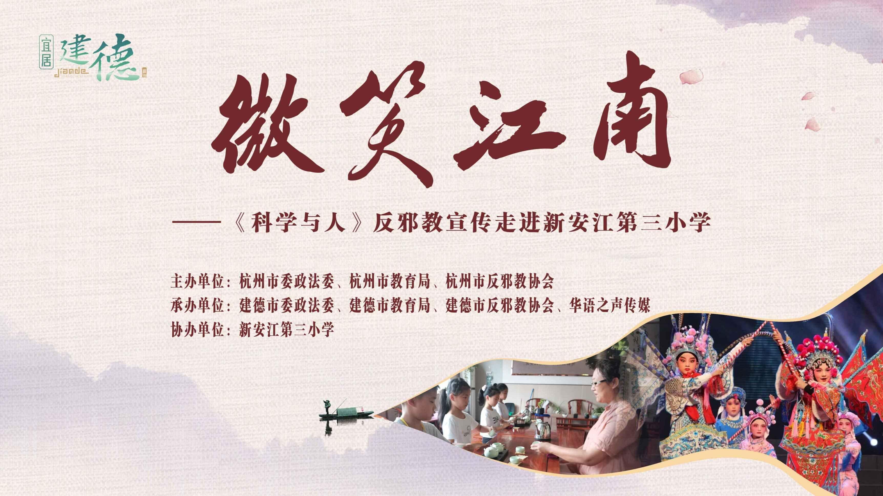 """""""微笑江南""""—《科学与人》反邪教宣传走进新安江第三小学"""