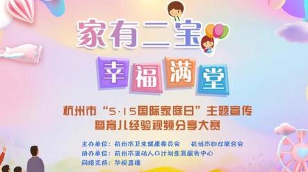 """杭州市""""5·15国际家庭日""""主题宣传暨育儿经验视频分享大赛圆满落幕"""
