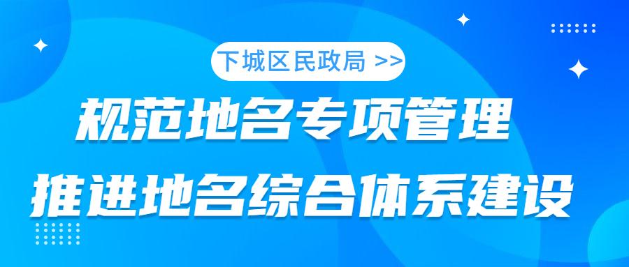 杭州下城   规范地名专项管理 推进地名综合体系建设