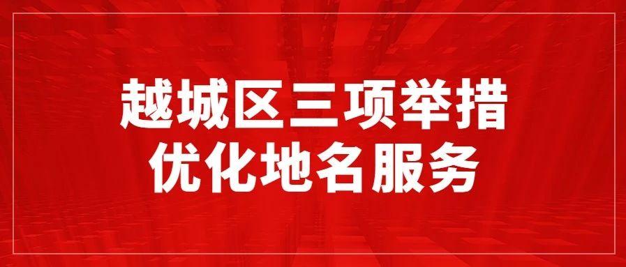 绍兴越城   三项举措优化地名服务