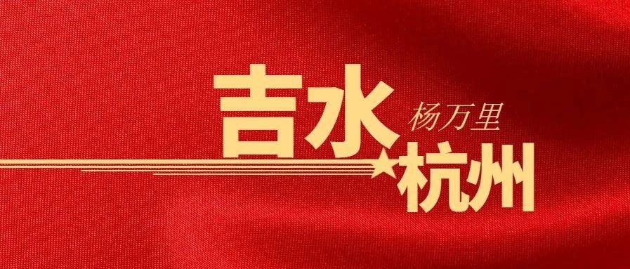 吉水·杭州·杨万里