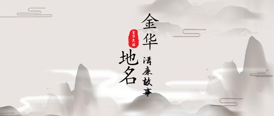 """金华地名中的清廉故事③浦江""""忠清良翰""""坊: 一代忠臣张元谕的故事"""
