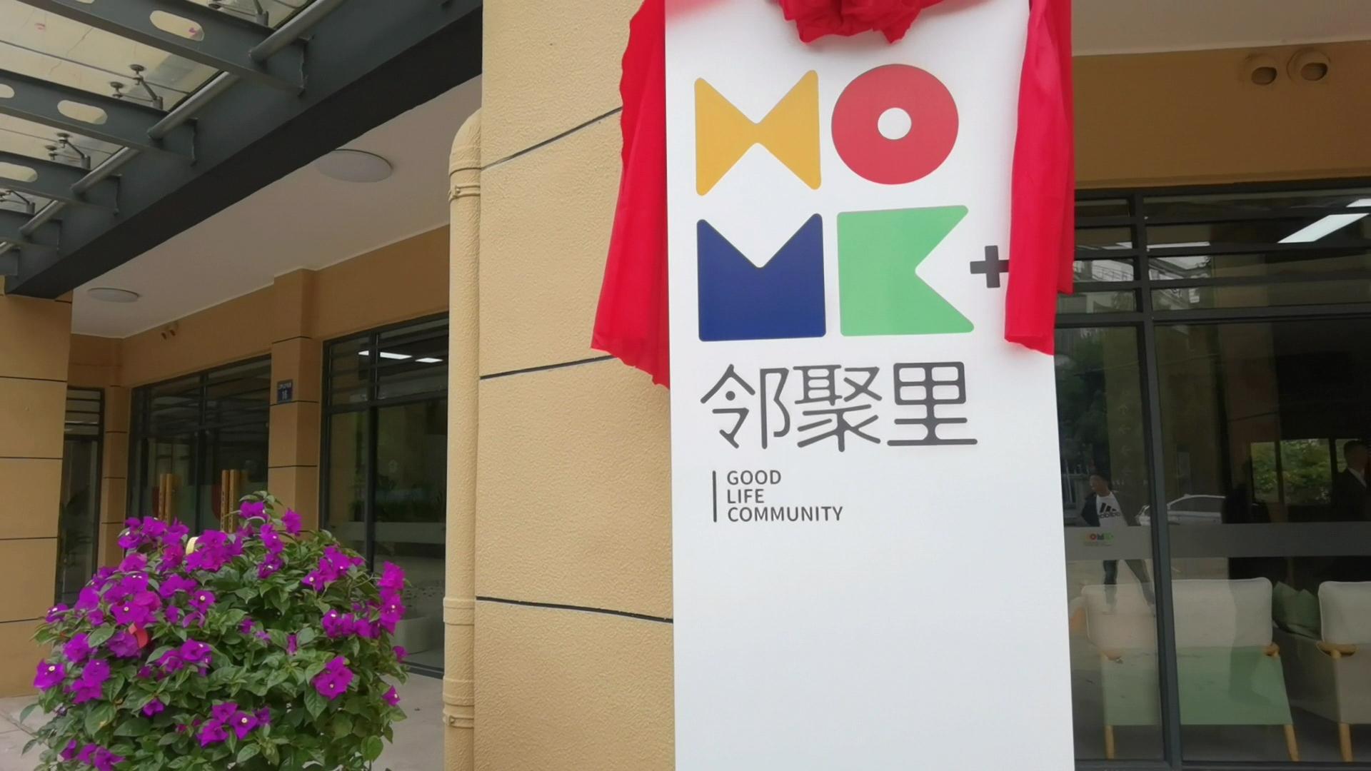 滨文社区美好生活共同体正式开幕