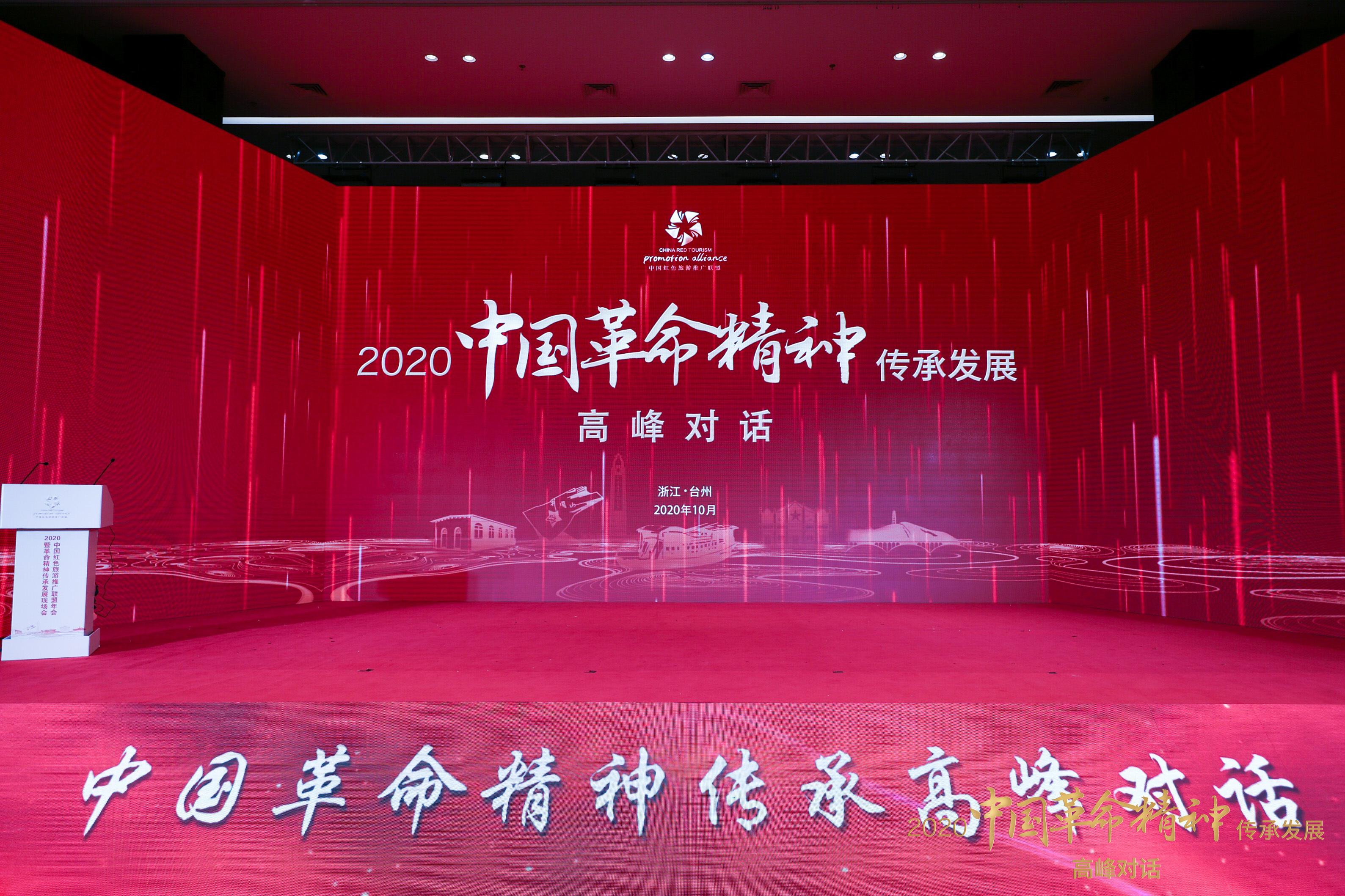 2020中国红色旅游推广联盟年会暨革命精神传承发展主题活动今日在浙江台州隆重举办