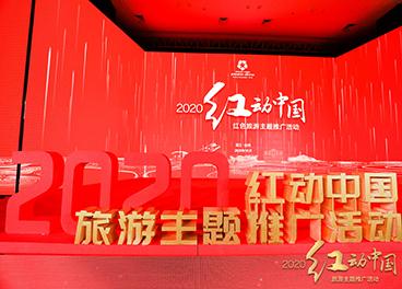 2020中国红色旅游主题推广活动在台州隆重举行