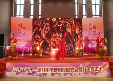 同心共筑 砥砺奋进丨江干区第十一届社工节庆祝表彰大会暨社工嘉年华成功举行