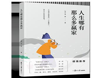 惊喜!自媒体超人气写手诺澄携新作《人生哪有那么多赢家》来啦!