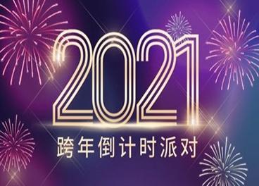 """""""舟""""游记丨主播彦舟:2021年元旦跨年去哪里比较好呢?"""
