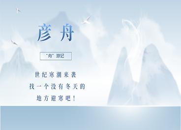 """""""舟""""游记丨主播彦舟:世纪寒潮来袭 找一个没有冬天的地方避寒吧!"""
