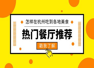 """""""舟""""游记丨主播彦舟:怎样在杭州吃到各地美食?"""