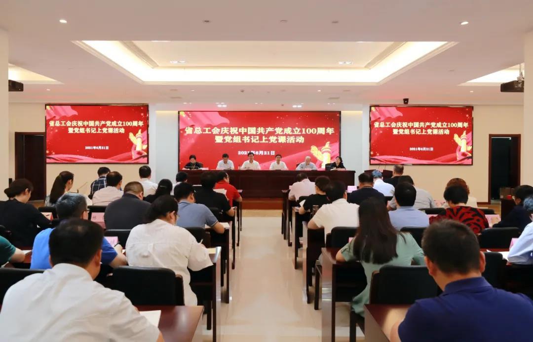 传承宝贵财富,汲取前行力量——省总工会举行庆祝中国共产党成立100周年活动