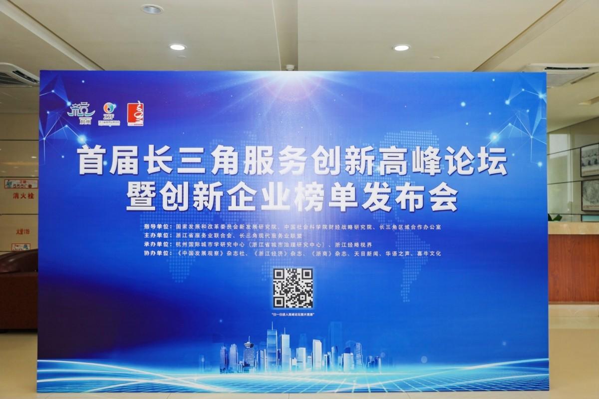 同绘创新蓝图 共促高质量发展——首届长三角服务创新高峰论坛在杭举行