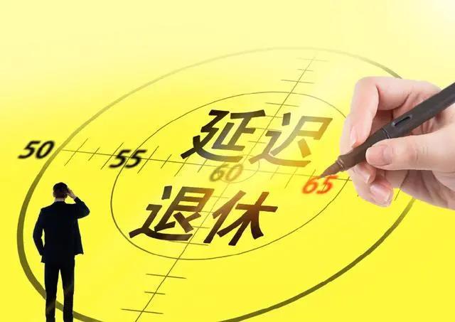 浙江就渐进式延迟法定退休年龄改革征求意见,你怎么看?