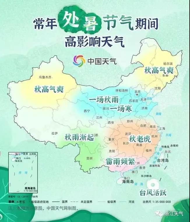 """""""秋老虎""""来势汹汹,本周高温+雷阵雨;台风""""奥麦斯""""对浙江的影响是……"""