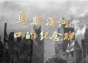 【有声】阿通伯朗诵徐杭生作品《乌斯浑河口的纪念碑》