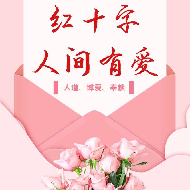 """红十字会""""人间有爱""""专题节目"""