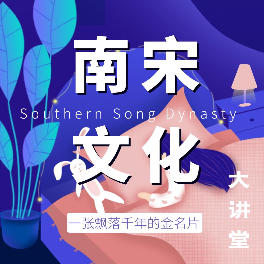 《南宋文化大讲堂——一张飘落千年的金名片》