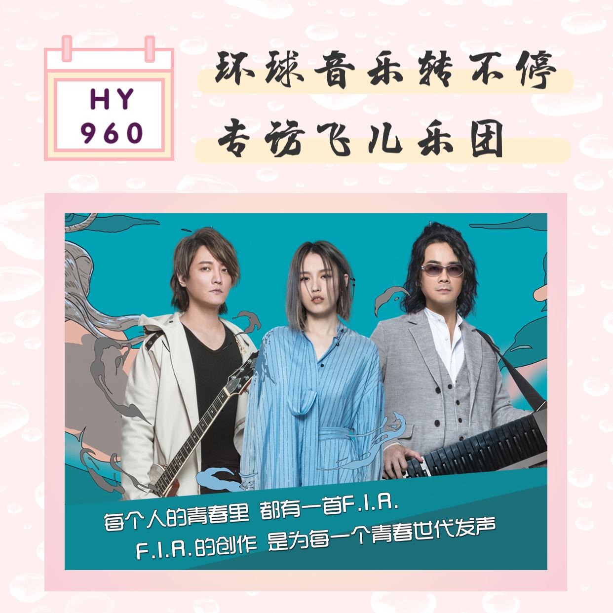 《环球音乐转不停》专访F.I.R.飞儿乐团