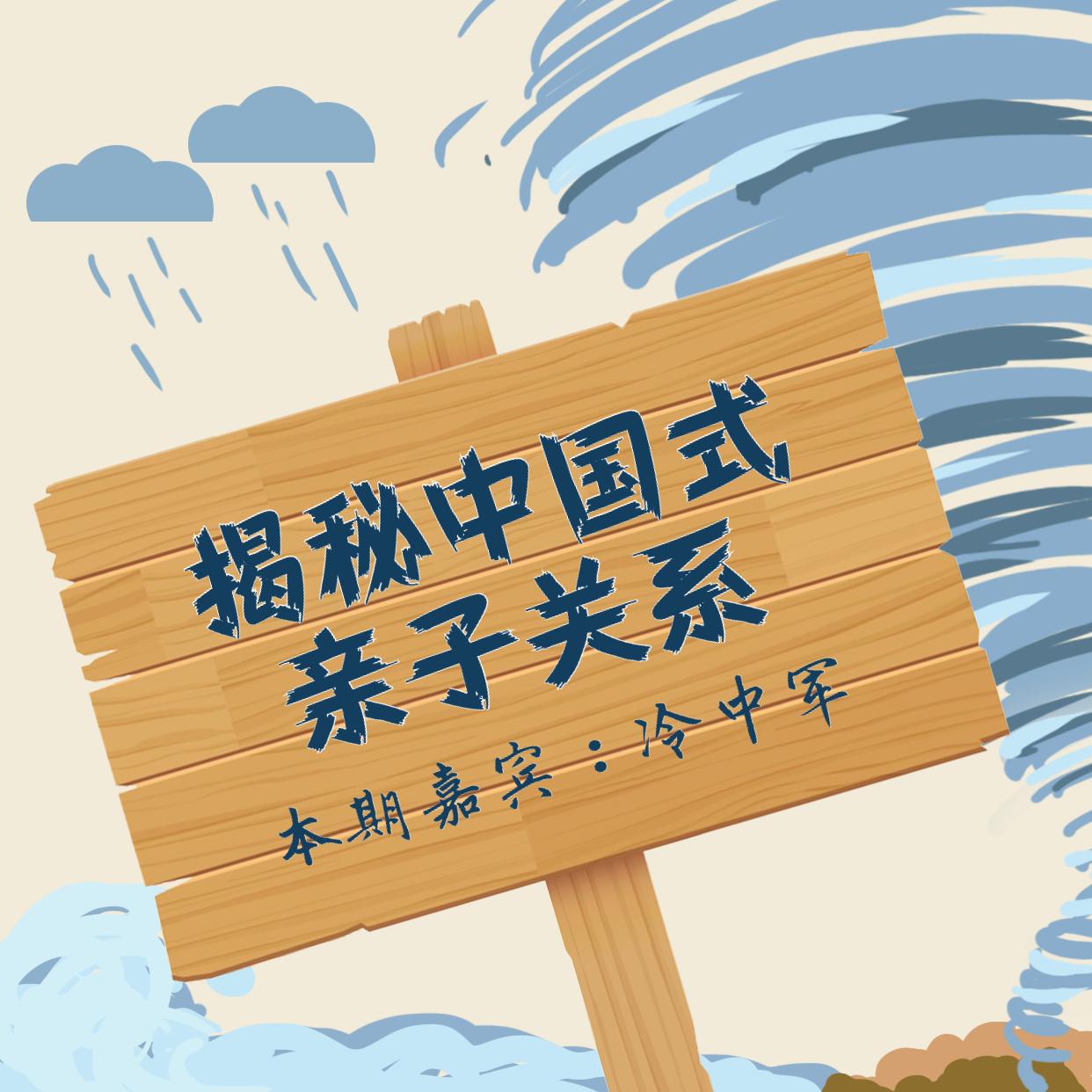 健康有道特别节目—-揭秘中国式亲子关系
