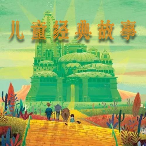 中国儿童经典故事