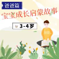 3-4岁宝宝成长启蒙故事丨爸爸篇