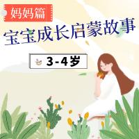 3-4岁宝宝成长启蒙故事丨妈妈篇