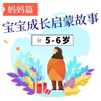 5-6岁宝宝成长启蒙故事丨妈妈篇