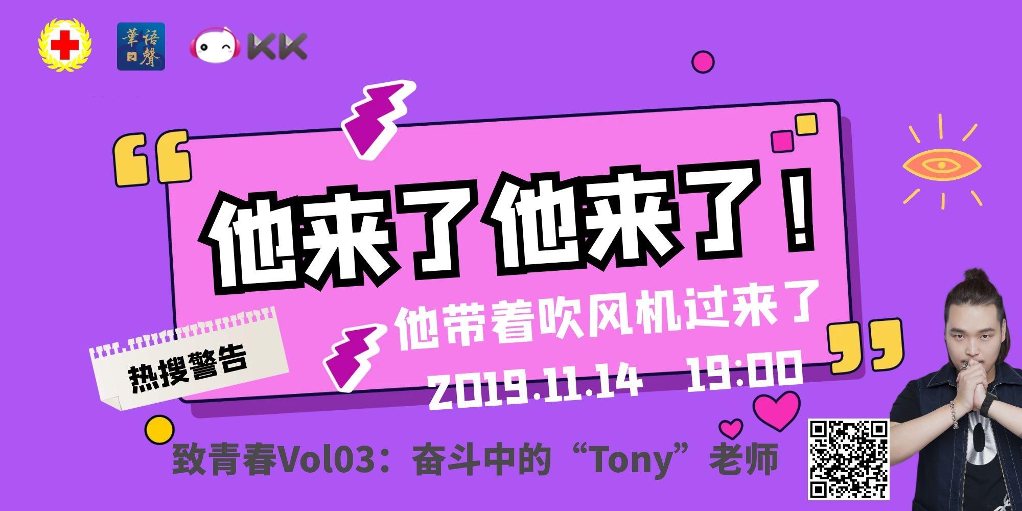 致青春VOL03:奋斗中的'Tony'老师