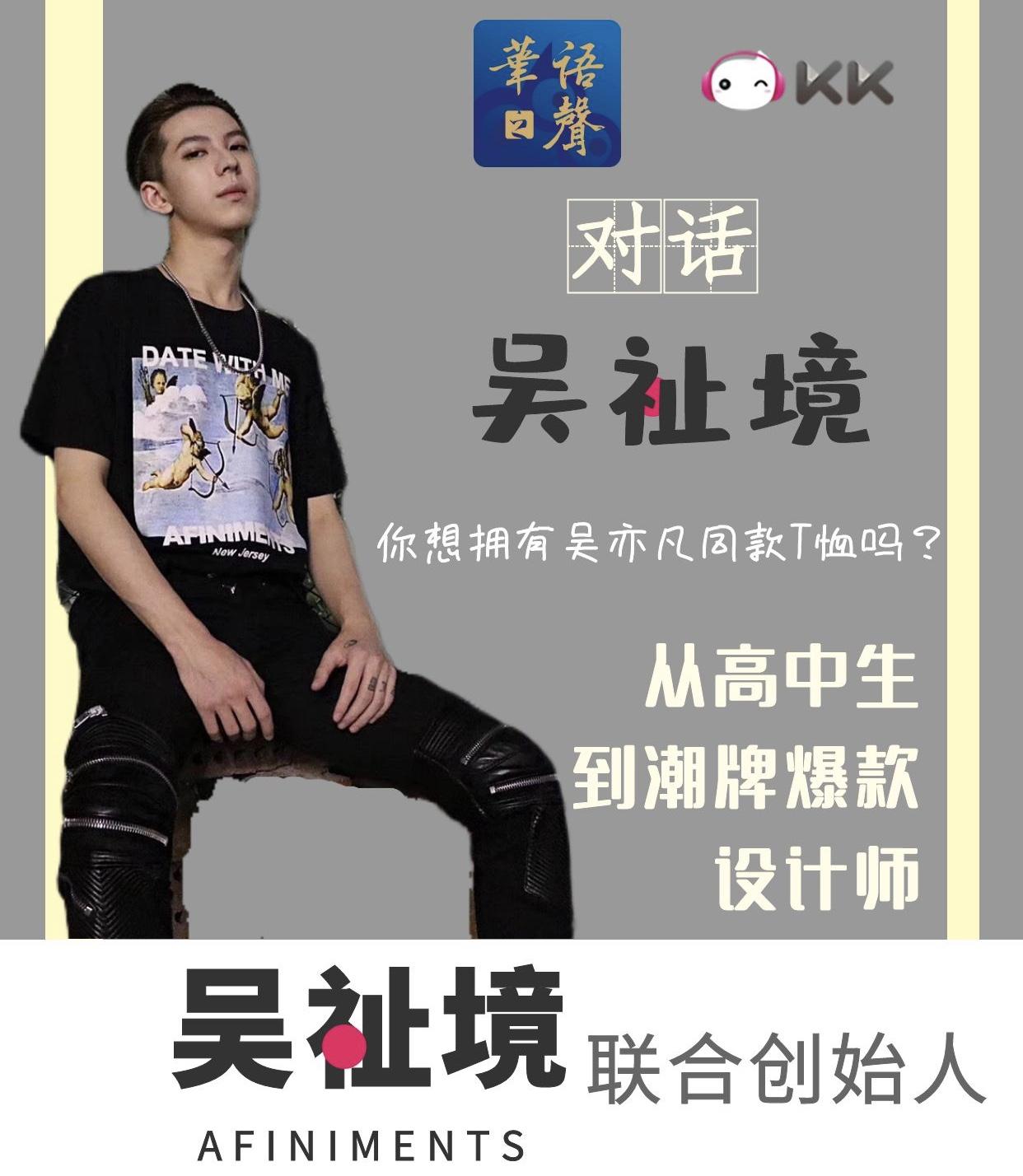 《时尚之道》——18岁高颜值设计师吴祉境和他的品牌AFINIMENTS