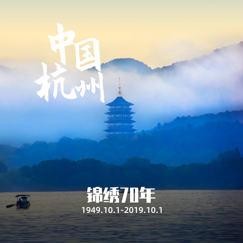 锦绣70年丨杭州有名,别样精彩