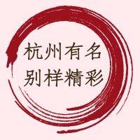 杭州有名,别样精彩