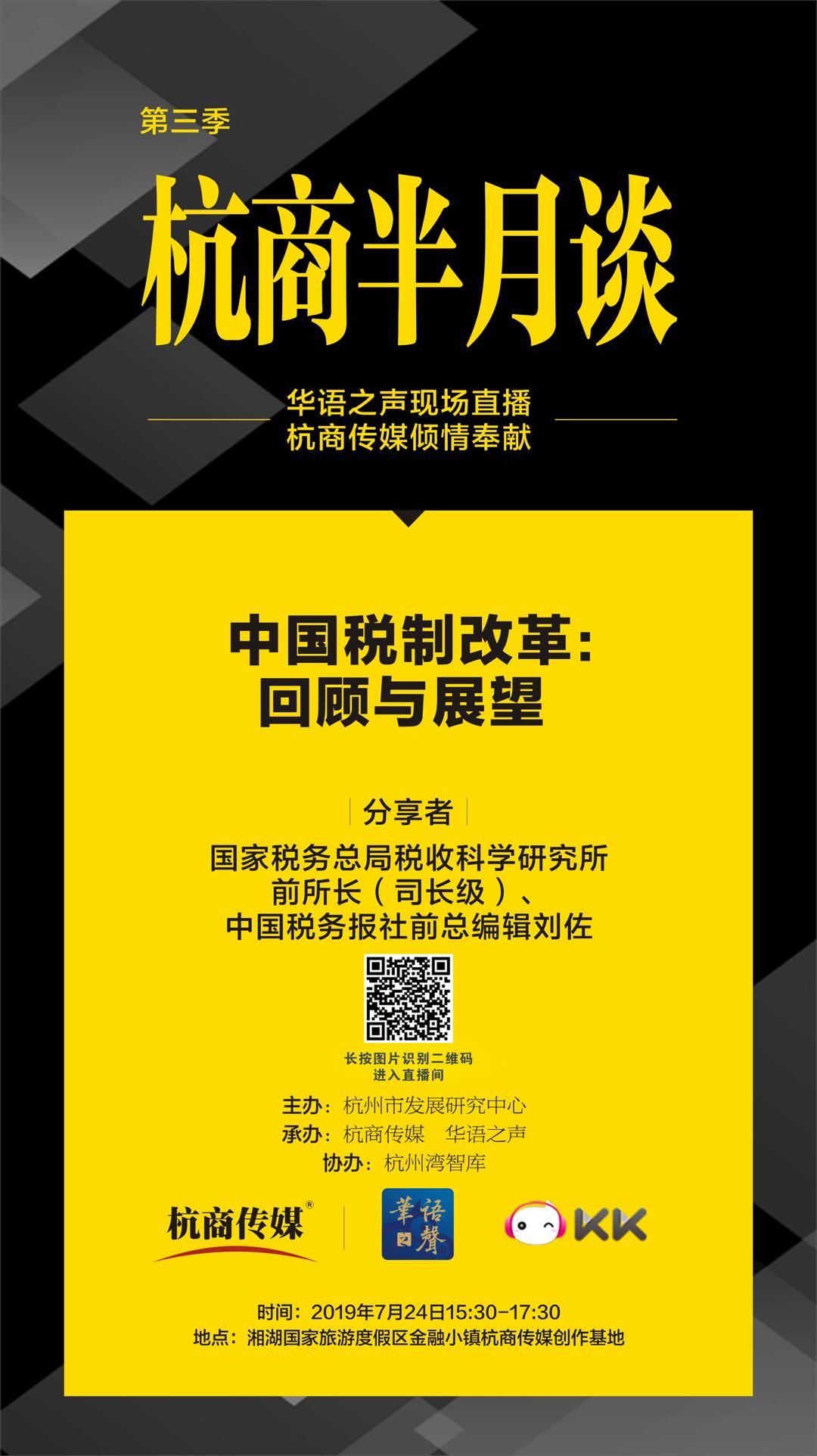 杭商半月谈——中国税制改革:回顾与展望