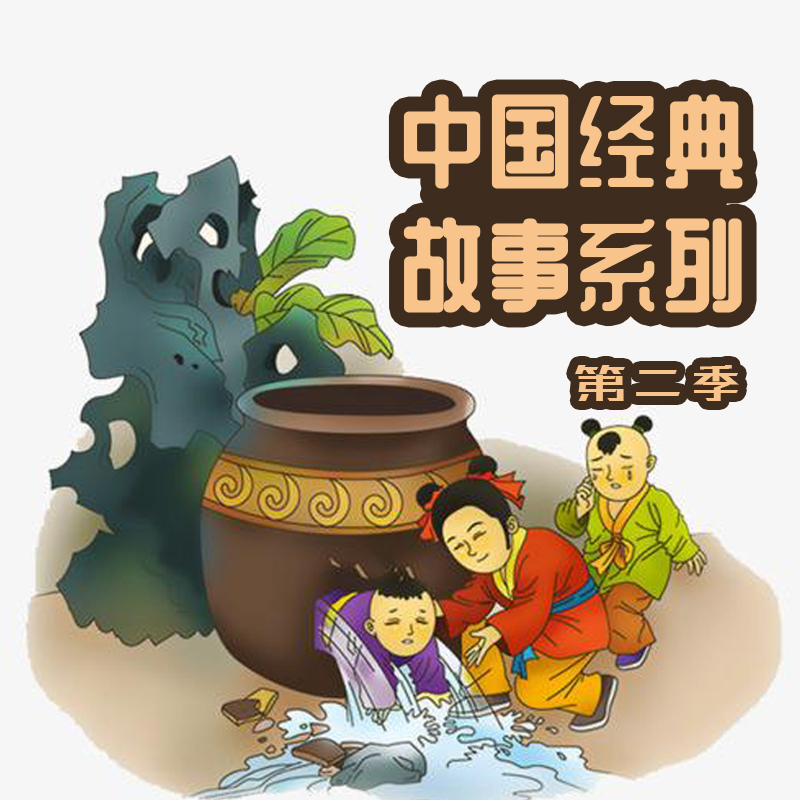 保林叔叔讲故事——中国经典故事系列第二季