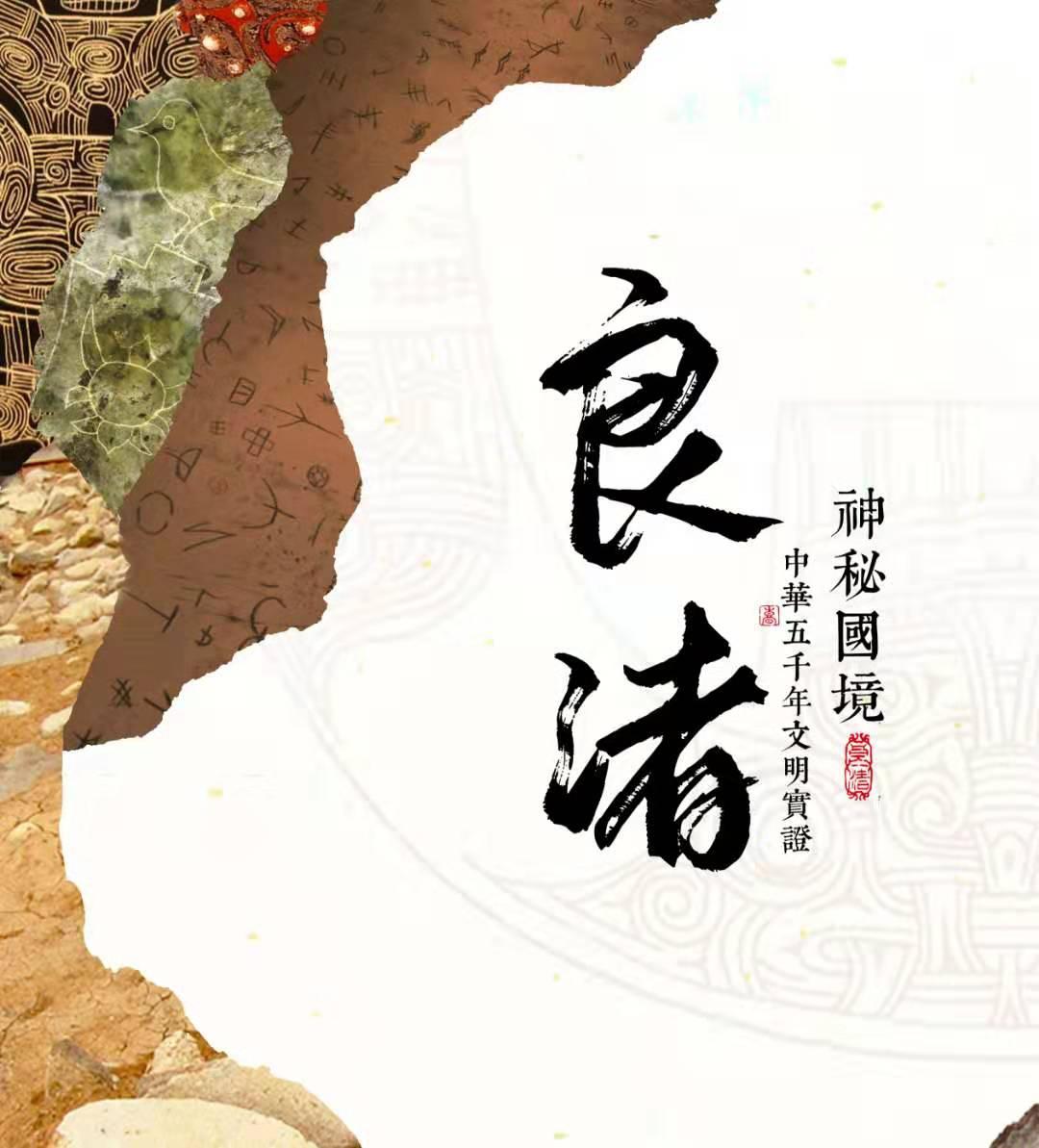 神秘国境:良渚
