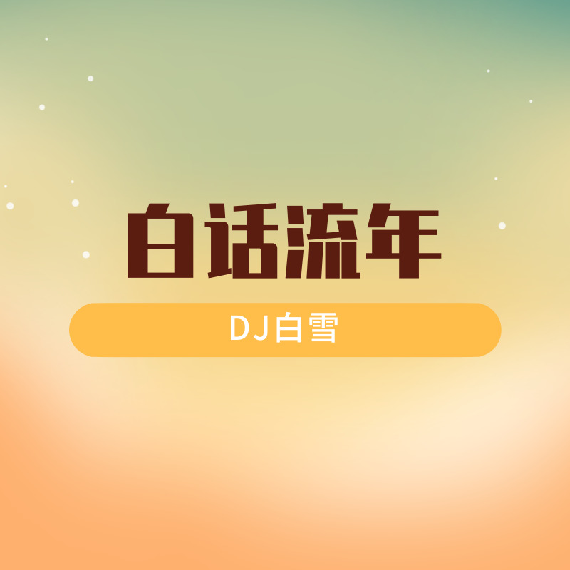 DJ白雪—白话流年