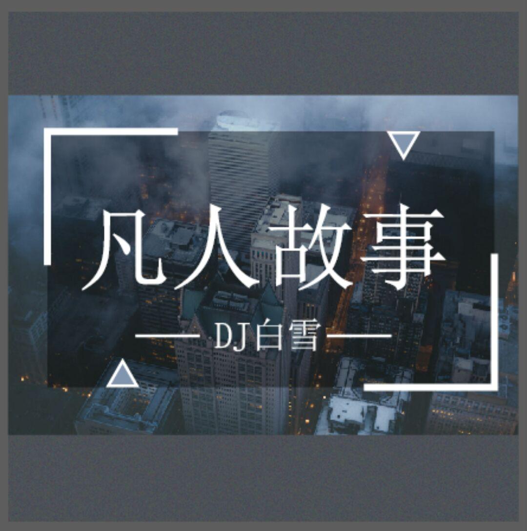 DJ白雪——凡人故事