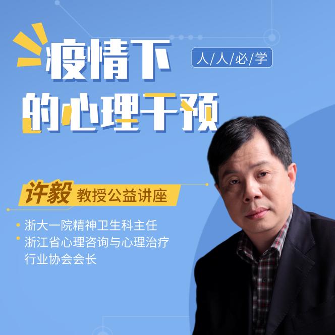 许毅教授讲座:疫情下的心理干预