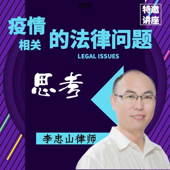 李忠山:疫情相关的法律问题思考