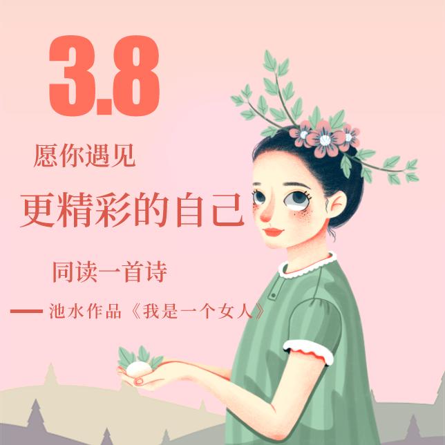 【女神节特辑】同读一首诗