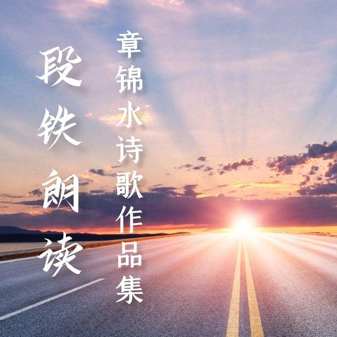 段铁朗读——章锦水诗歌作品集