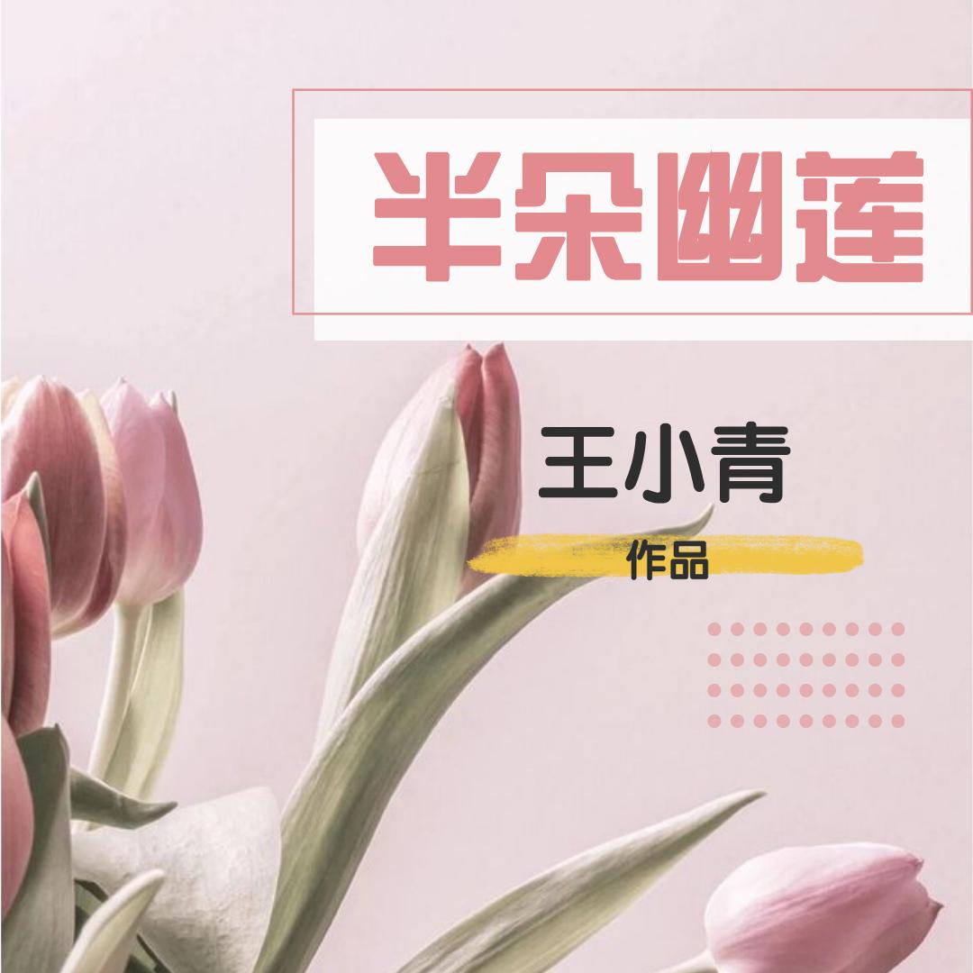 《半朵幽莲(九首)》(王小青作品)