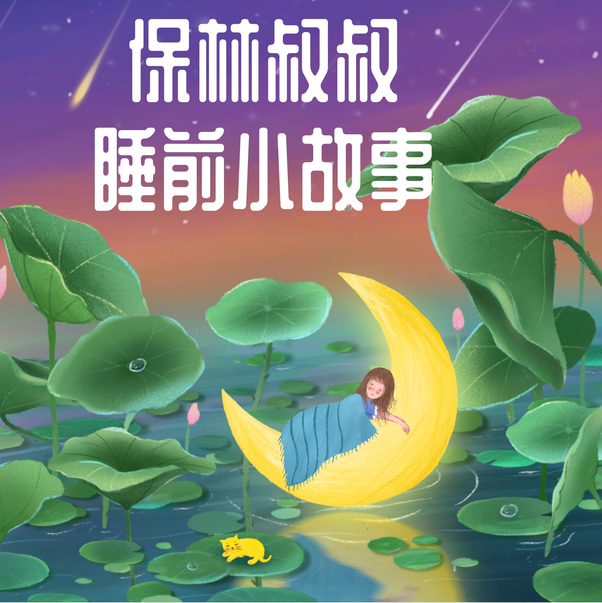 保林叔叔睡前小故事(第一季)
