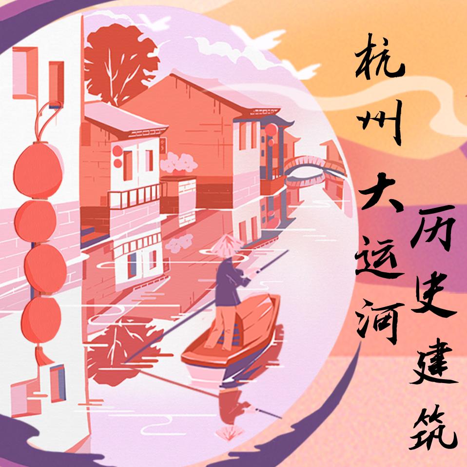 杭州运河历史建筑
