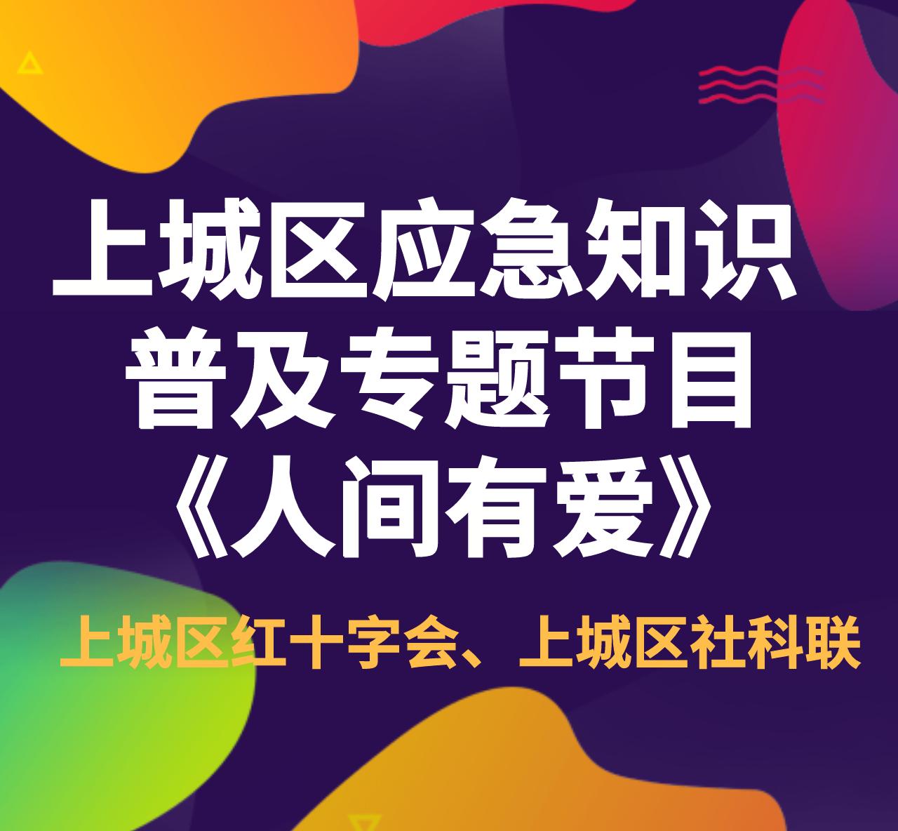 上城区应急知识普及专题节目——《人间有爱》
