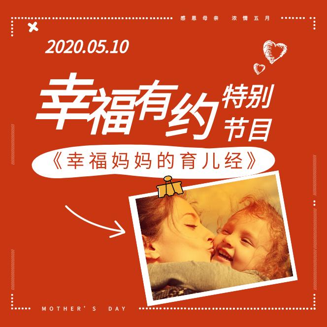 《幸福有约》母亲节特别节目:《幸福妈妈的育儿经》