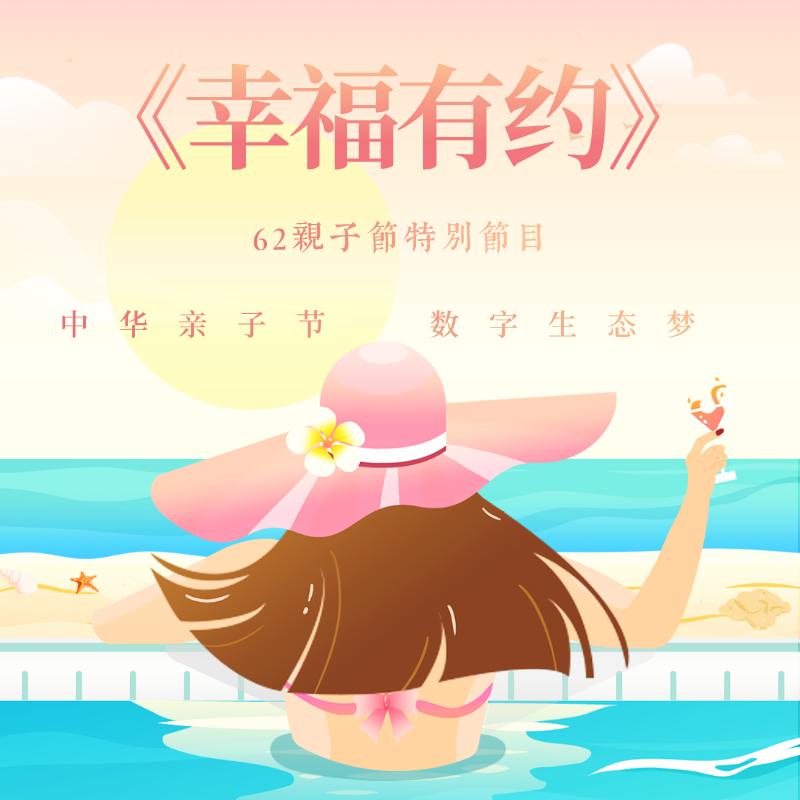 """《幸福有约》62特别节目——  """"中华亲子节 数字生态梦"""""""
