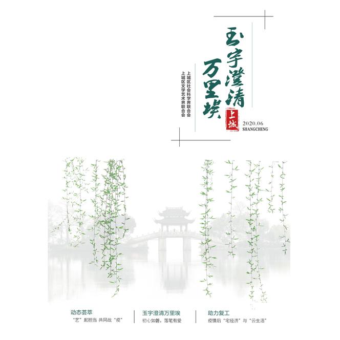 玉宇澄清万里埃—上城区社科联、文联